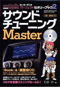カーオーディオ パーフェクト セオリーブック 2 サウンド チューニング Master 表紙