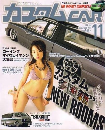 カスタムカー 2007年11月号表紙