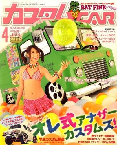 カスタムカー 2008年4月号表紙