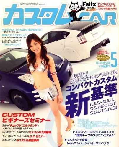 カスタムカー 2008年5月号表紙
