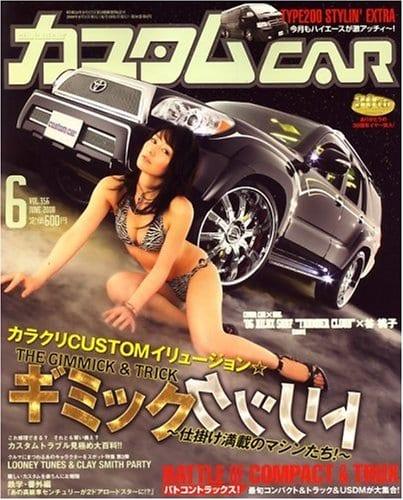 カスタムカー 2008年6月号表紙