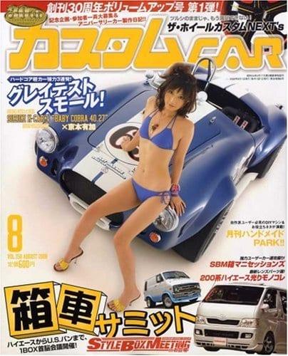 カスタムカー 2008年8月号表紙