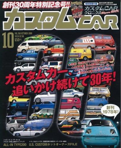 カスタムカー 2008年10月号表紙
