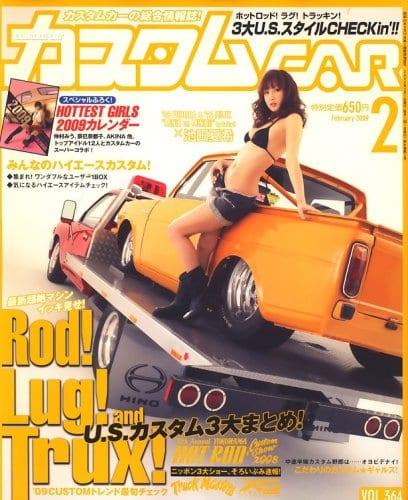 カスタムカー 2009年2月号表紙