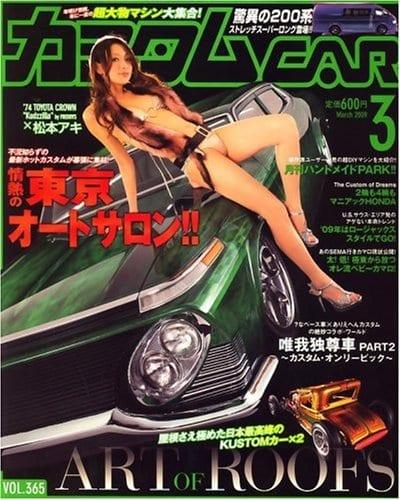 カスタムカー 2009年3月号表紙