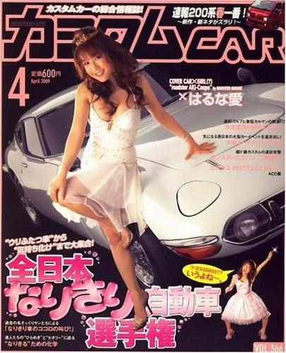 カスタムカー 2009年4月号表紙