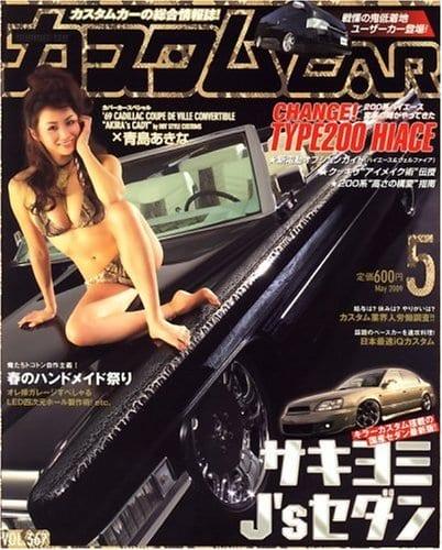 カスタムカー 2009年5月号表紙