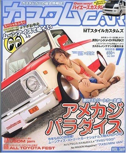 カスタムカー 2009年7月号表紙
