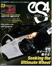 eS4 エスフォー表紙 2009年 No.23