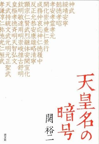 関裕二 天皇名の暗号 表紙
