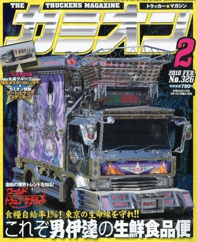 カミオン10年02月号/Vol.326号表紙