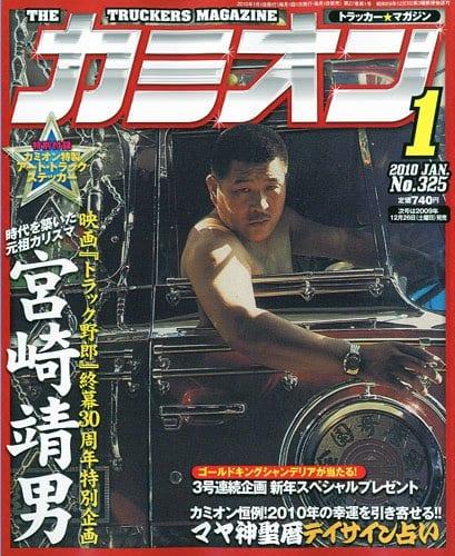 カミオン10年01月号/Vol.325号表紙