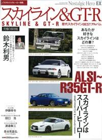 スカイライン&GT-R 表紙