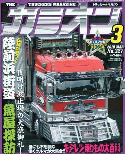 カミオン10年03月号/Vol.327号表紙