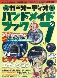 カーオーディオハンドメイドブック vol.7