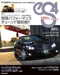 eS4 エスフォー表紙 2010年 No.25