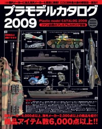 プラモデルカタログ2009
