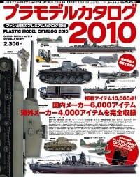 プラモデルカタログ2010