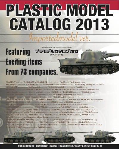 プラモデルカタログ2013_2