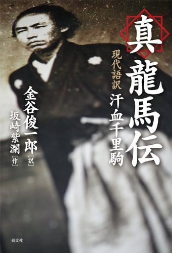 「汗血千里駒」現代語訳「真龍馬伝 現代語訳汗血千里駒」表紙