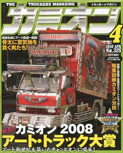 カミオン10年04月号/Vol.328号表紙