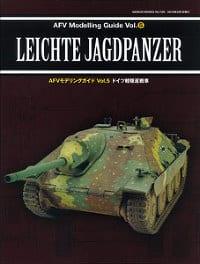 表紙AFV Modelling Guide vol.5 ドイツ軽駆逐戦車