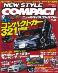 ニュースタイルコンパクト - NEW STYLE COMPACT No.01 表紙