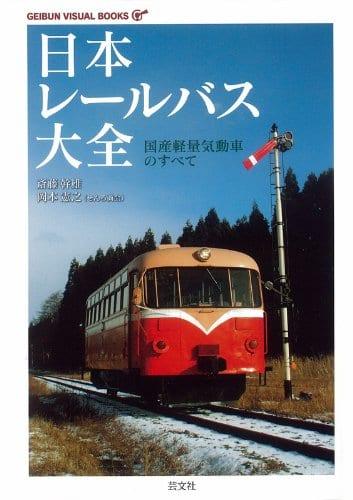 日本レールバス大全―国産軽量気動車のすべて 表紙