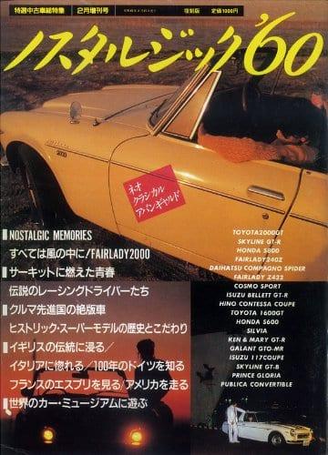 ノスタルジック'60 復刻版 表紙