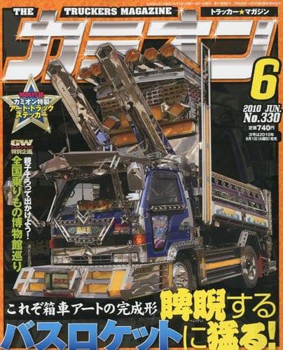 カミオン10年06月号/Vol.330号表紙