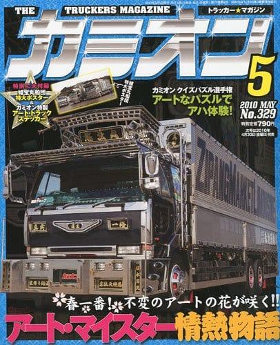 カミオン10年05月号/Vol.329号表紙