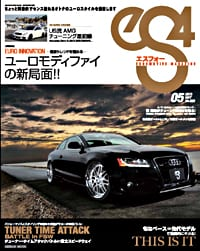 eS4 エスフォー表紙 2010年 No.26
