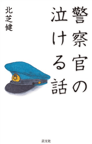 北芝健 警察官の泣ける話