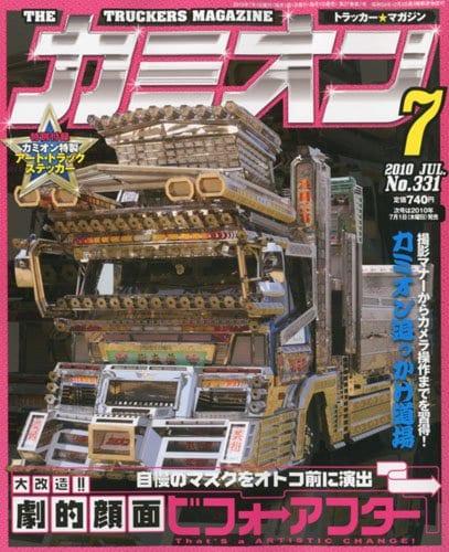 カミオン10年07月号/Vol.331号表紙