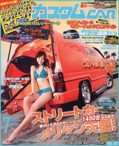 カスタムCAR 2010年7月号表紙