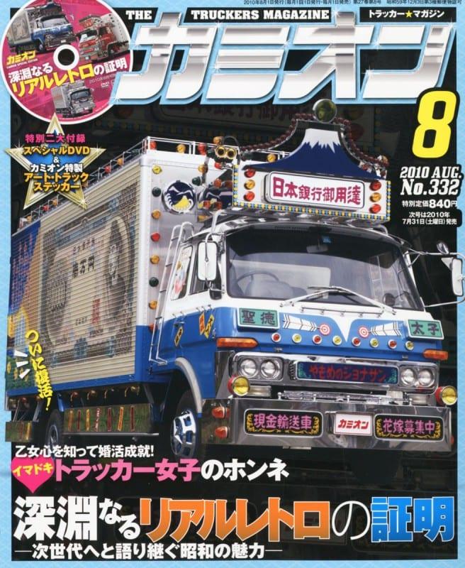 カミオン10年08月号/Vol.332号表紙