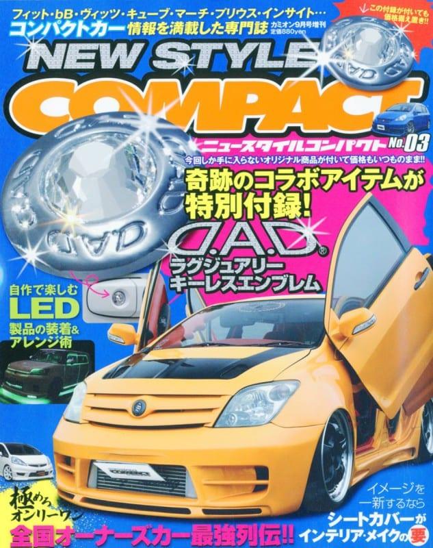 ニュースタイルコンパクト No.3 表紙