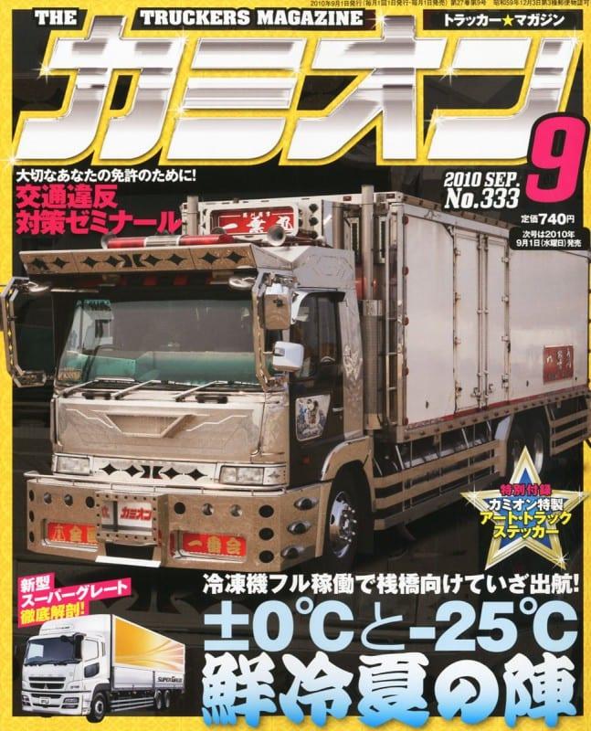カミオン10年09月号/Vol.333号表紙