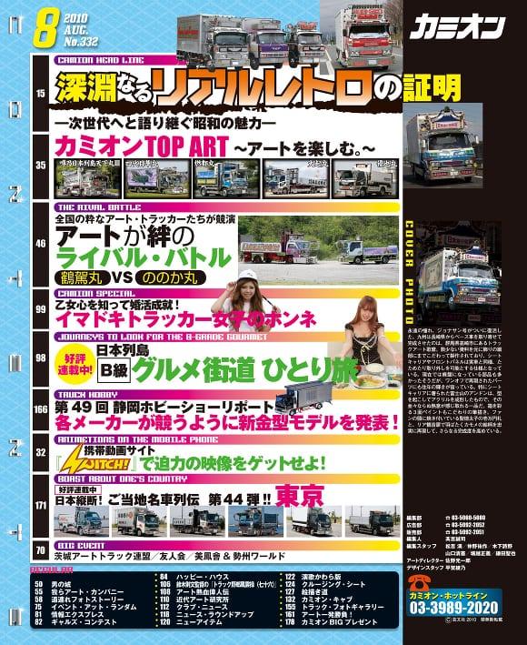 カミオン10年08月号/Vol.332号目次
