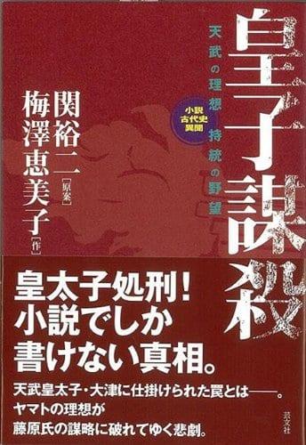 皇子謀殺/関裕二・梅澤恵美子