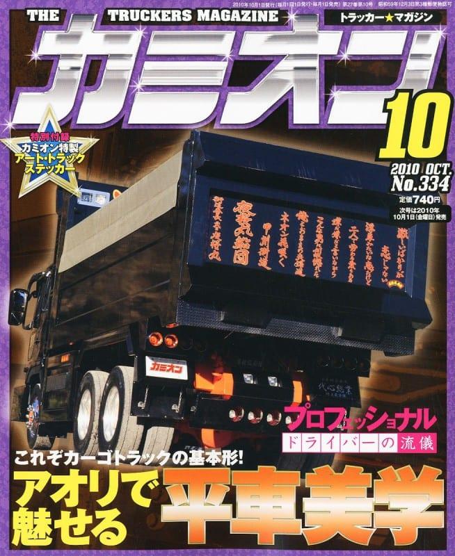 カミオン10年10月号/Vol.334号表紙