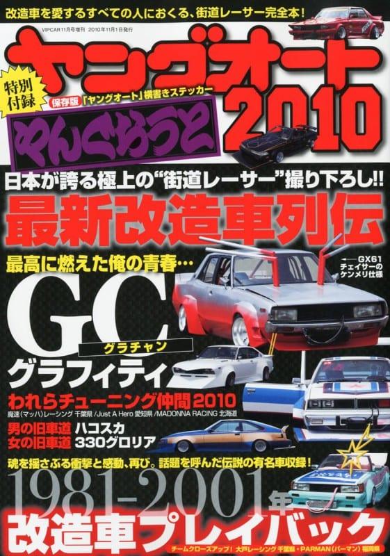 ヤングオート2010 表紙