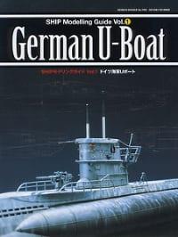 SHIPモデリングガイドvol.1 ドイツ海軍Uボート表紙