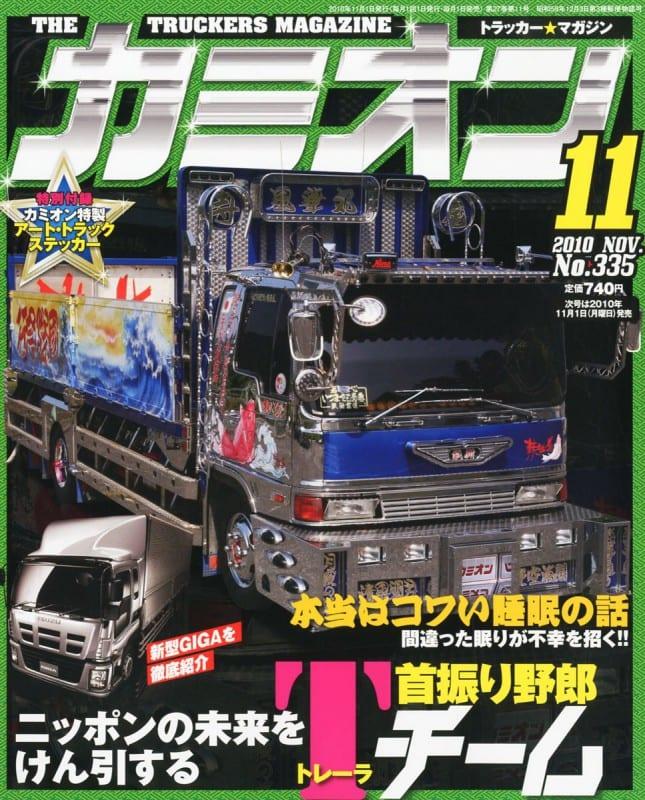 カミオン10年11月号/Vol.335号表紙