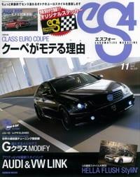 eS4 エスフォー表紙 2010年 No.29
