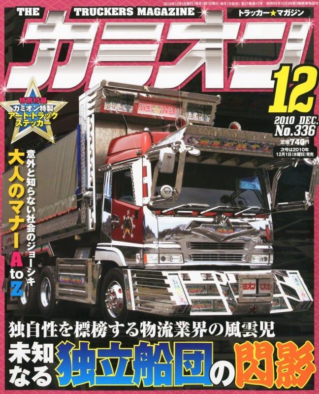 カミオン10年12月号/Vol.336号表紙