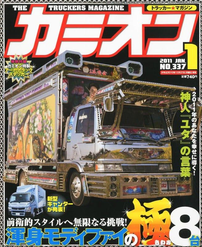 カミオン11年01月号/Vol.337号表紙