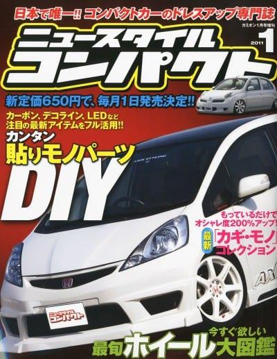 ニュースタイルコンパクト No.5 表紙