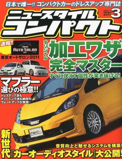 ニュースタイルコンパクト No.7 表紙