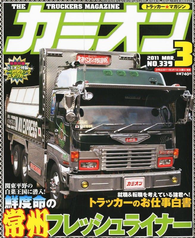 カミオン11年03月号/Vol.339号表紙